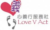 Love V Act